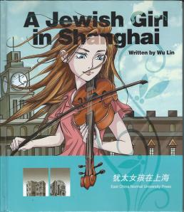 A Jewish Girl in Shanghai, a graphic novel (& an animated film)