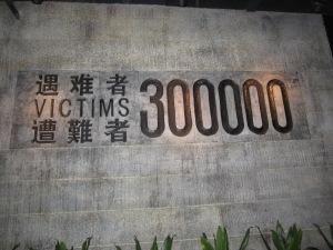 nanking rape 300000