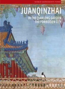 juanqinzhai book